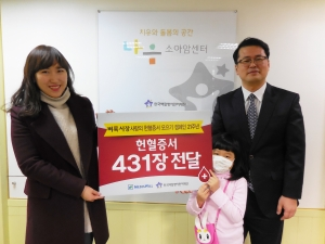 29일 벼룩시장 마케팅팀 최일신 팀장(사진 왼쪽)이 한국백혈병어린이재단 서선원 사무처장과 이세은 어린이(사진 오른쪽)에게 헌혈증서 431장을 전달하고 있다. 벼룩시장은 21년간 총 30,621장의 헌혈증서를 한국백혈병어린이재단과 한국백혈병소아암협회에 전달했으며 이날 홍보대사 이세은 어린이도 함께 참석해 자리를 빛냈다. (사진제공: 벼룩시장)