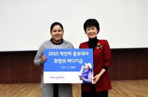 2015년 희망의 버디 기금식에 참석한 박인비 홍보대사와 한국메이크어위시재단 손병옥 이사장