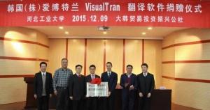 중국지사장과 미래창조과학부 소프트웨어 산업과 최정호 과장이 기증서를 전달하는 모습 (사진제공: 에버트란)