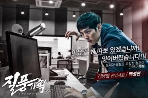 질풍기획 김병철 캐릭터 공식 포스터 (사진제공: 단테미디어랩)