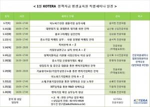 한국기술개발협회 1월 평생교육원 강의 일정표 (사진제공: 한국기술개발협회)
