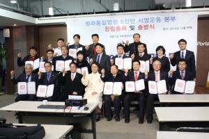 28일 평화통일 염원 8천만서명운동본부 출범식이 개최됐다 (사진제공: 8천만서명운동본부)