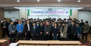 ICT항만물류사업단 1차년도 전일제 윈터스쿨 학생들이 기념촬영을 하고 있다 (사진제공: 동명대학교)