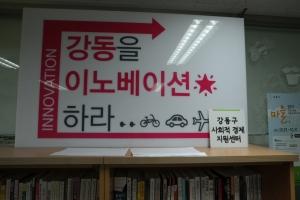 브릿지협동조합이 30일 강동구 사회적경제특화사업단 주관의 사회적경제기업의 공공구매 시장 진출 전략을 강의했다 (사진제공: 브릿지협동조합)