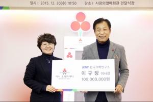30일 KMI 이규장 이사장(오른쪽)이 사회복지공동모금회 최은숙 사무처장(왼쪽)에게 1억원 기부금을 전달하며 아너 소사이어티 회원으로 가입되었다. (사진제공: 한국의학연구소)