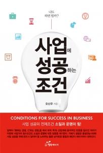 도서출판 행복에너지가 오신우 저자의 사업에 성공하는 조건을 출간했다 (사진제공: 도서출판 행복에너지)