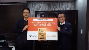 나눔북스가 지난 12월 청소년 봉사단체 에듀코에 출간 도서 미래주거문화 대혁명의 판매 수익금 100만 원을 기부했다 (사진제공: 1인1책)