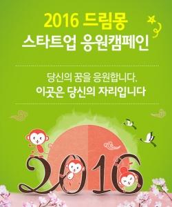 2016 드림몽 스타트업 응원 캠페인 포스터 (사진제공: 벤처타임즈)
