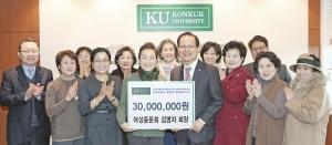 건국대 여성동문회가 학생들을 위한 장학기금으로 3,000만 원을 기부했다 (사진제공: 건국대학교)