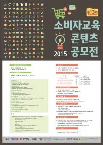 제13회 소비자교육 콘텐츠 공모전 (사진제공: 건국대학교)