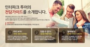 인터파크투어가 고객과의 신뢰를 기반으로 한 차별화된 여행 서비스를 제공하고자 해외 패키지여행 전 상품에 전담가이드 실명제를 도입했다 (사진제공: 인터파크)