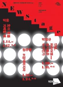 뉴스테이지 포스터 (사진제공: 서울문화재단)