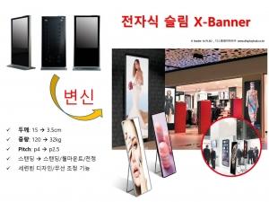 X-Banner 주요특징 (사진제공: 디스플레이허브)