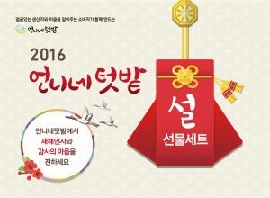 언니네텃밭 설 선물세트 (사진제공: 언니네텃밭 여성농민 생산자 협동조합)