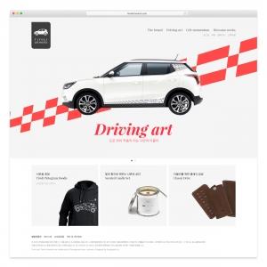 쌍용자동차가 소형 SUV 시장을 주도하고 있는 티볼리의 브랜드 가치와 스타일을 공유하는 브랜드 컬렉션을 공식 론칭한다 (사진제공: 쌍용자동차)