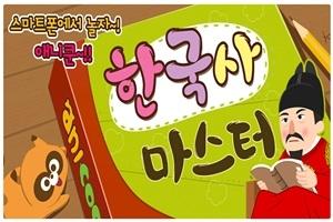 와이즈캠프가 출시한 한국사 마스터가 1만 다운로드를 돌파했다 (사진제공: 와이즈캠프닷컴)