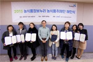 (사진제공: 농림수산식품교육문화정보원)