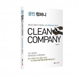 삼성 감사팀 출신 부정 감사 전문가가 제안하는 기업 내부통제 실전 매뉴얼 (사진제공: 북랩)