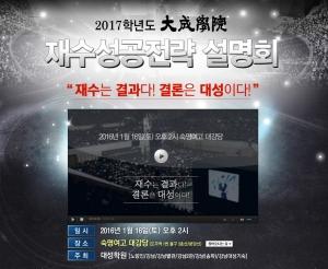대성학원이 2017학년도 재수성공전략 설명회를 개최한다 (사진제공: 디지털대성)
