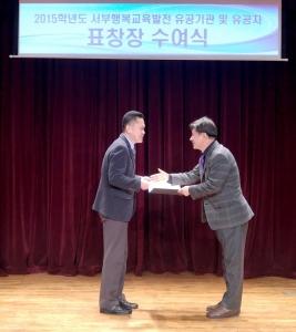 KBS온라인평생교육원이 서울특별시교육감으로부터 감사장을 수상했다 (사진제공: 형설이엠제이)