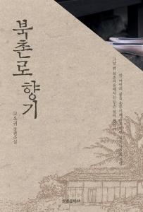 조선시대 벌어진 살인사건을 소재로 갑질 문제를 정면으로 다룬 소설 (사진제공: 북랩)
