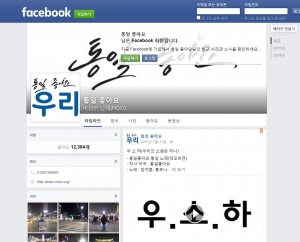 NGO통일좋아요가 페이스북 1만명 돌파기념 이벤트를 실시한다 (사진제공: ngo통일 좋아요)