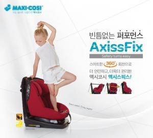 맥시코시가 신제품 엑시스픽스를 전국 대형 백화점 매장에서 선보이게 되었다 (사진제공: 와이케이비앤씨)