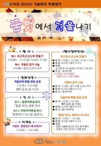 꿈벗도서관 겨울방학 특별행사 포스터 (사진제공: 인천광역시도서관발전진흥원)