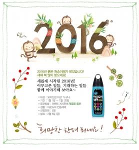 LG DIOS 광파오븐 공식 커뮤니티 오븐&더레시피가 신년맞이 소원빌기 이벤트를 진행한다 (사진제공: LG전자)