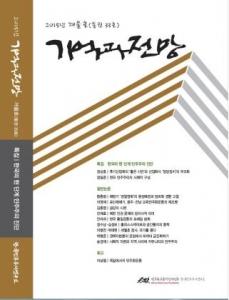 민주화운동기념사업회가 학술지 기억과 전망 통권 33호를 발간했다 (사진제공: 민주화운동기념사업회)