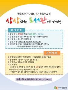 영종도서관 2016년 겨울독서교실 홍보포스터 (사진제공: 인천광역시도서관발전진흥원)