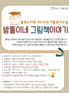 율목도서관 2016년 겨울독서교실 홍보 포스터 (사진제공: 인천광역시도서관발전진흥원)