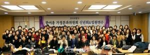 2016년 신년회 및 임원연수를 개최한 한국어린이집총연합회 가정분과위원회 (사진제공: 한국어린이집총연합회)
