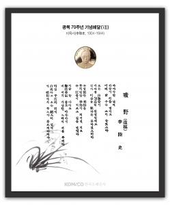 한국조폐공사가 이육사 선생 요판화+메달 세트를 11일 출시한다 (사진제공: 한국조폐공사)