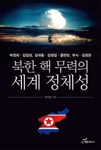 (사진제공: 도서출판 행복에너지)