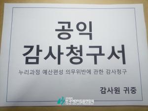 누리과정 예산편성 의무위반에 관한 감사청구서를 제출한 한국어린이집총연합회(회장 정광진) (사진제공: 한국어린이집총연합회)