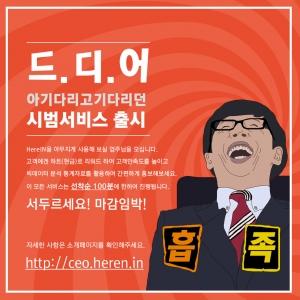 히얼인 시범서비스 출시 포스터 (사진제공: 아이엔아이소프트)