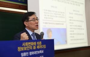 정보보호인의 밤 기조연설자 임종인 전 안보특별보좌관 (사진제공: 세종사이버대학교)