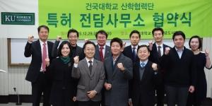 건국대학교 산학협력단은 지식재산권의 전략적인 관리와 기술이전 사업화를 위해 9개 특허 전담사무소와 협약을 체결했다 (사진제공: 건국대학교)