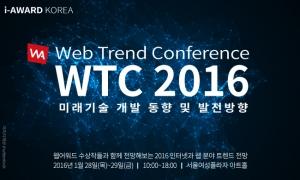 한국인터넷전문가협회가 28~29일 2016 웹 트렌드 컨퍼런스-IT MEGA VISION를 개최한다 (사진제공: 임프레스씨앤씨)