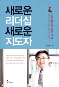 도서출판 행복에너지가 임한필 저자의 새로운 리더십 새로운 지도자를 출간했다 (사진제공: 도서출판 행복에너지)