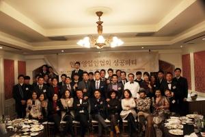 한국영업인협회가 8일 수강생 성공파티를 개최했다 (사진제공: 한국영업인협회)