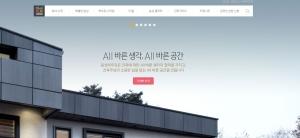 윤성하우징 홈페이지 (사진제공: 윤성하우징)