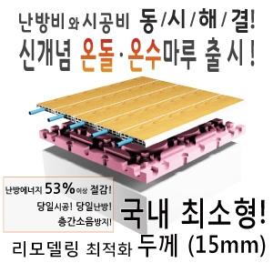 코온솔라텍이 시공성과 난방효율성 높인 신제품을 출시했다 (사진제공: 코온솔라텍)