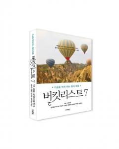 시너지북이 가슴을 뛰게 하는 꿈의 목록 버킷리스트 7을 출간했다 (사진제공: 시너지북)