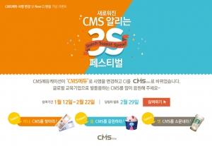 CMS에듀가 사명 및 CI 변경 기념 온라인 이벤트를 실시한다 (사진제공: CMS에듀)
