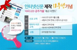 다다미디어가 인터넷신문 고객 감사 이벤트를 실시한다 (사진제공: 다다미디어)