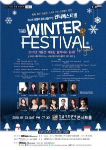 제2회 티앤비 청소년을 위한 윈터페스티벌이 오는 23일 성남아트센터 콘서트홀에서 개최된다 (사진제공: 티앤비엔터테인먼트)