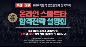 2016 박문각 공인중개사 온라인 스파르타 합격전략 설명회 (사진제공: 박문각)