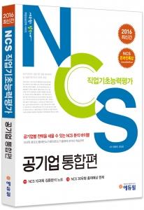 에듀윌이 2016 에듀윌 NCS 직업기초능력평가 교재를 출간했다 (사진제공: 에듀윌)